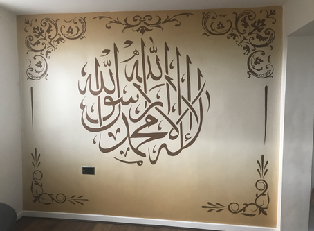 Kalimah- Islamic Calligraphy Wall Art