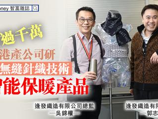 KnitWarm @ iMoney Focus【斥資過千萬港產公司研3D無縫針織技術 推智能保暖產品】
