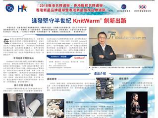 經濟日報:逢發堅守半世紀KnitWarm 創新出路
