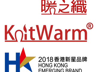 "KnitWarm is recognized as ""Hong Kong Emerging Brand 2018"""