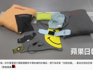 香港蘋果日報 可清洗的「升溫針織品」八方人物:可入洗衣機 港商研發尿袋充電發熱衫