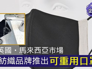 SilverTech FaceMask @ SME.hket 港產紡織品牌可重用口罩 衝出香港