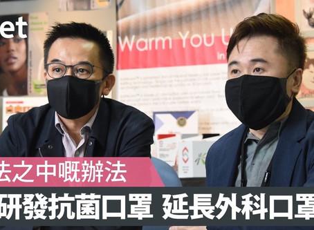 SilverTech FaceMask @香港經濟日報【紡織廠研可洗水口罩】