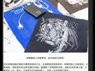 Ming's 時裝的另一種想像空間:成衣界新科技
