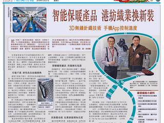 KnitWarm @ 香港經濟日報-要聞版 【智能保暖產品 港紡織業換新裝】