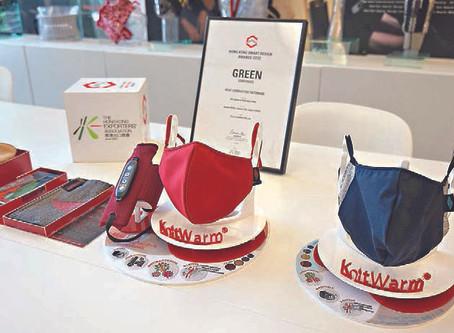 KnitWarm Mask: 紡織廠轉型研製智能口罩