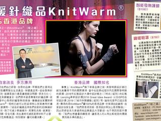 睛報: 保暖針織品KnitWarm