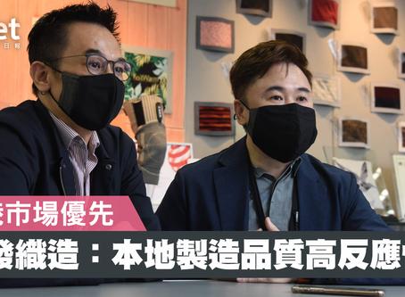 KnitWarm @香港經濟日報:本地紡織企業堅持「香港製造」轉型生產發熱專利產品