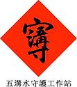 五溝水守護工作站logo2_edited.jpg