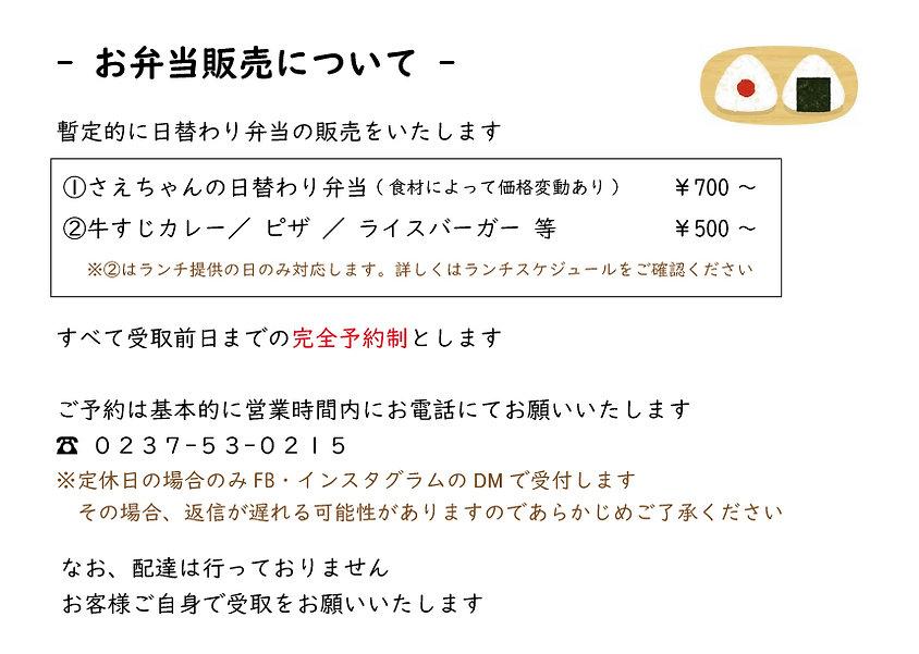 お弁当販売.jpg