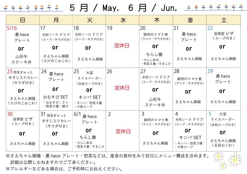 ランチスケジュール一覧_MAYJUN2021.jpg