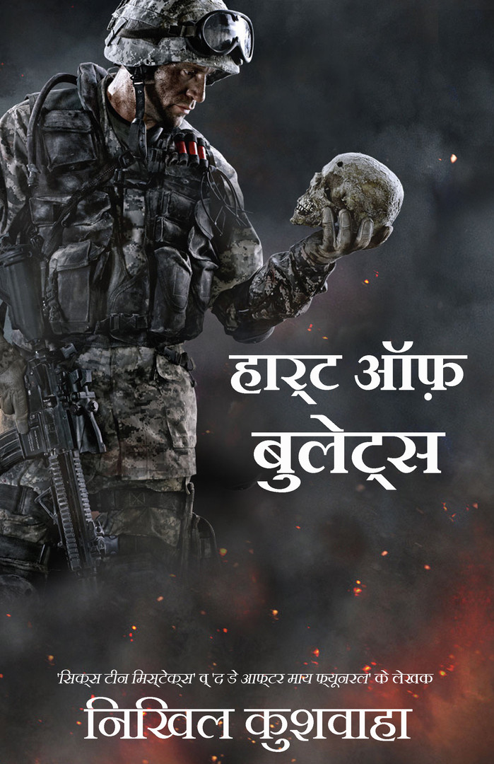 Heart of bullets (Hindi)