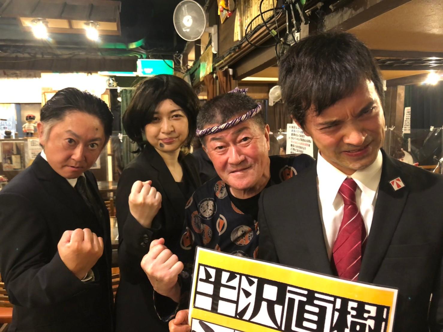チーム半沢【ロケ地「たいこ茶屋」にて】