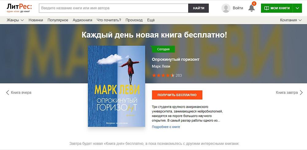 Читать книги онлайн бесплатно на ЛитРес: каждый день новая книга