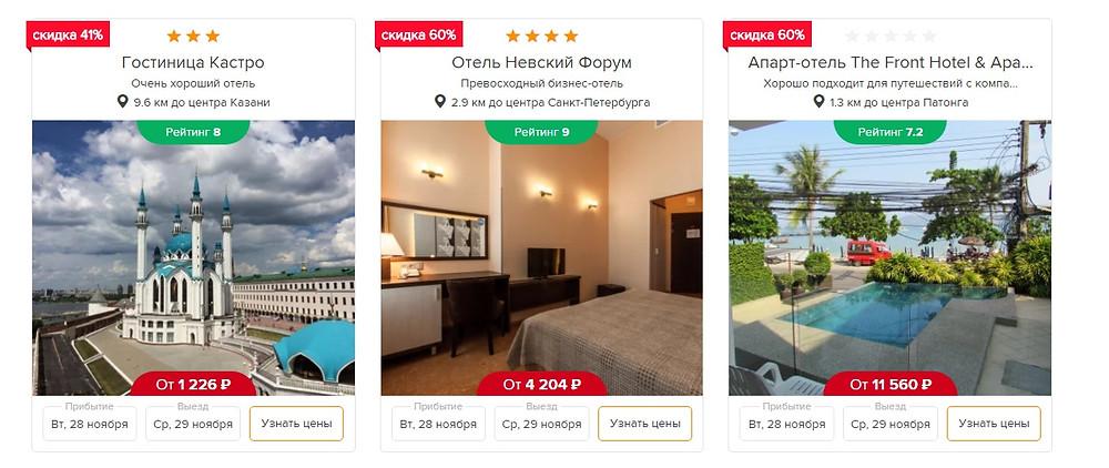 Акционные предложения на Hotellook