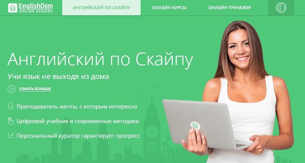 Английский по скайпу в онлайн-школе EnglishDom