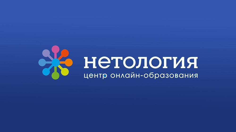 Онлайн-университет Нетология: обучение востребованным веб-профессиям онлайн