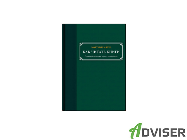 Мортимер Адлер «Как читать книги»