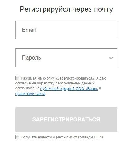 Регистрация на бирже фриланса FL.ru
