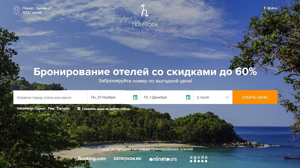 Главная страница Hotellook