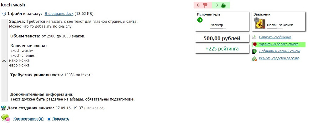Пример заказов на Text.ru