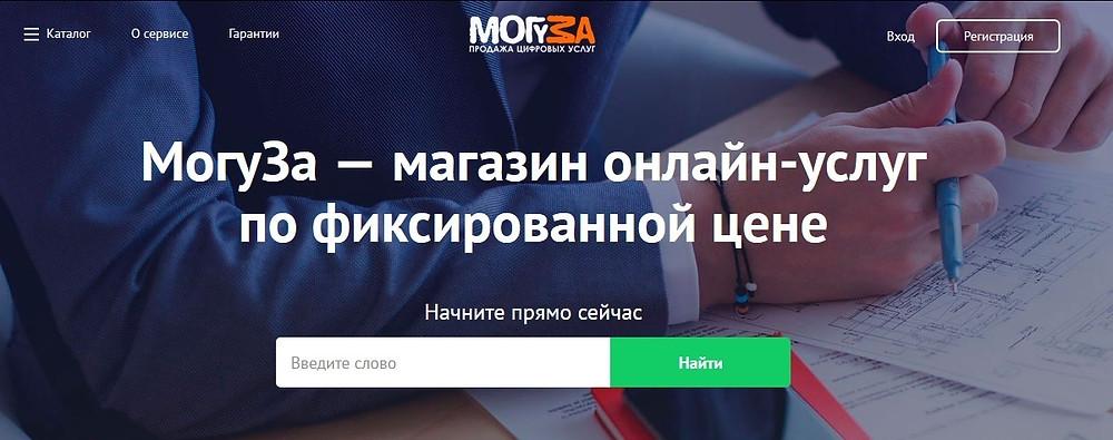 Главная страница сайта Moguza