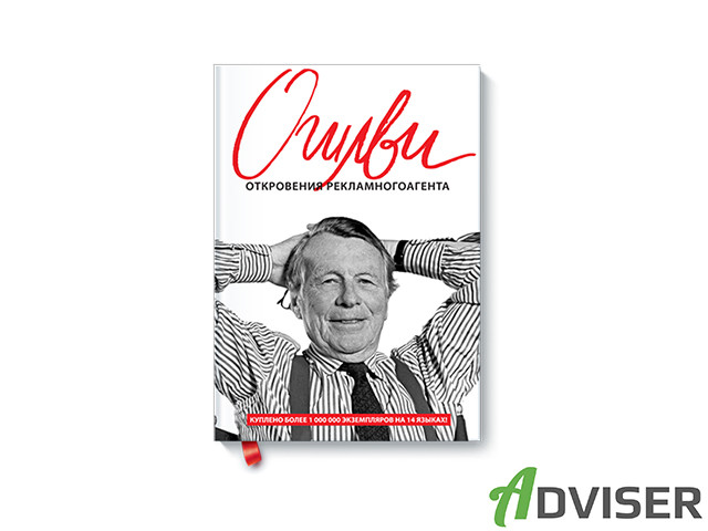 Дэвид Огилви «Откровения рекламного агента»