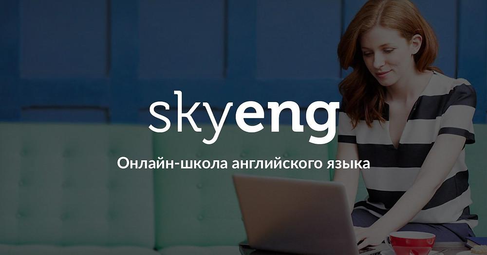 Выучить английский онлайн по Skype на SkyEng реально!