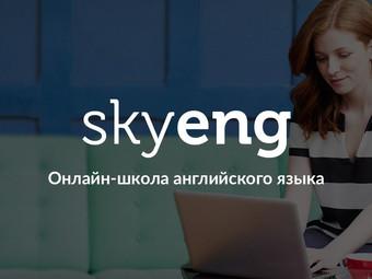 Обзор сайта SkyEng: лучший способ выучить английский онлайн