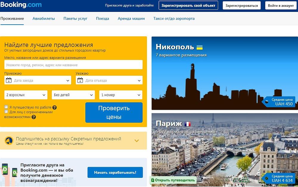 Главная страница Booking.com