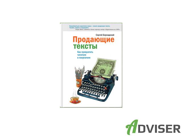 Сергей Бернадский «Продающие тексты»