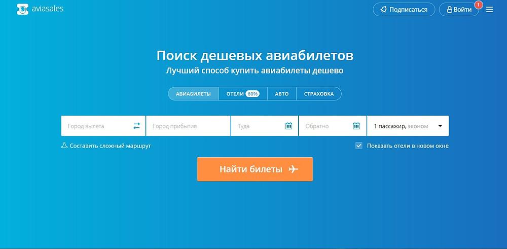 Главная страница сайта для поиска дешевых авиабилетов Aviasales