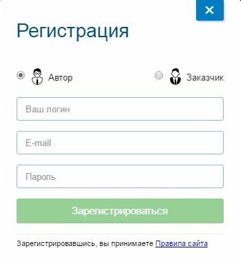Регистрация на бирже Копилансер