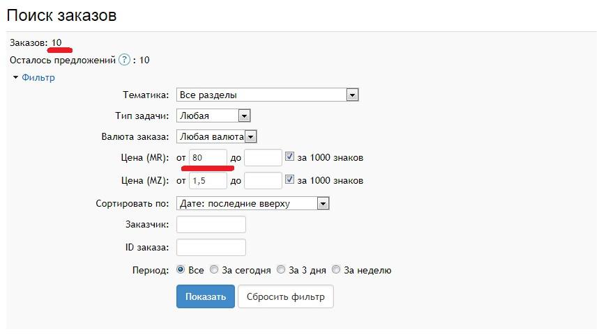Заказы по цене 80 рублей за 1000 символов встречаются нечасто