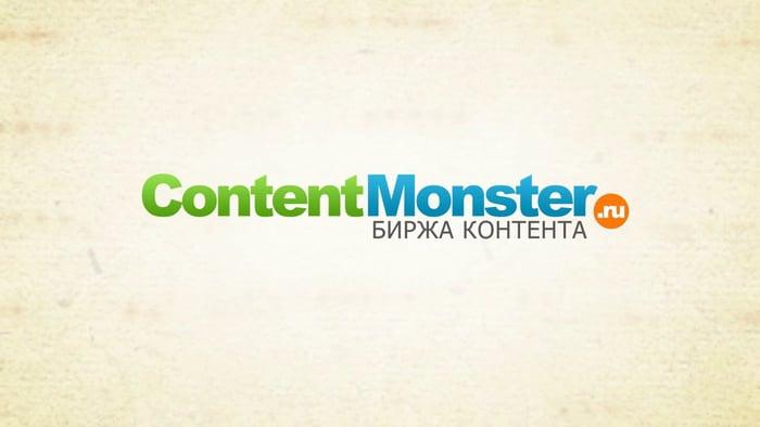 Биржа контента ContentMonster: заказать копирайтинг, рерайтинг, SEO-копирайтинг, переводы. Стабильный заработок для авторов