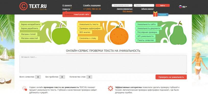 Биржа Text.ru: копирайтинг, рерайтинг, SEO-копирайтинг, магазин статей и новостей