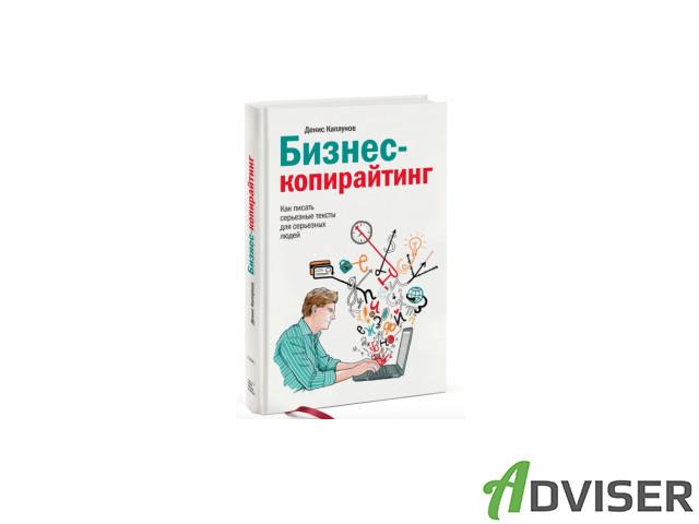 Денис Каплунов «Бизнес-копирайтинг»