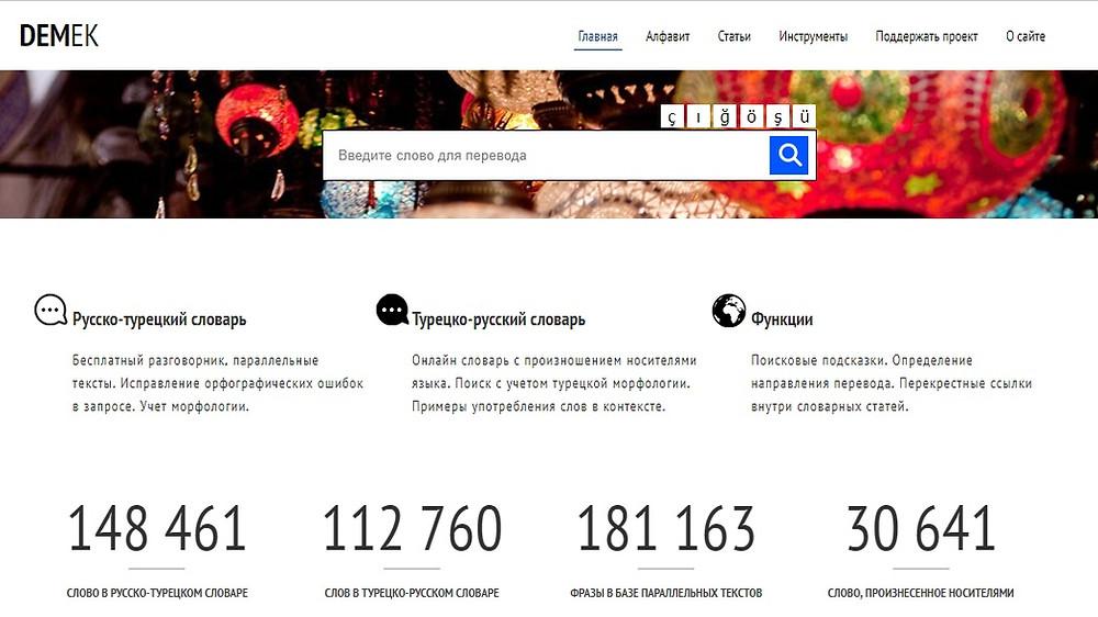 Русско-турецкий и турецко-русский словарь на сайте Demek