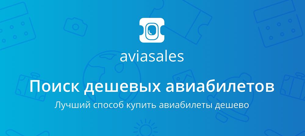 Сайт Aviasales: купить дешевые авиабилеты, забронировать отель по лучшим ценам, арендовать автомобиль