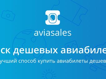 Обзор сайта Aviasales: отличное место для покупки авиабилетов онлайн