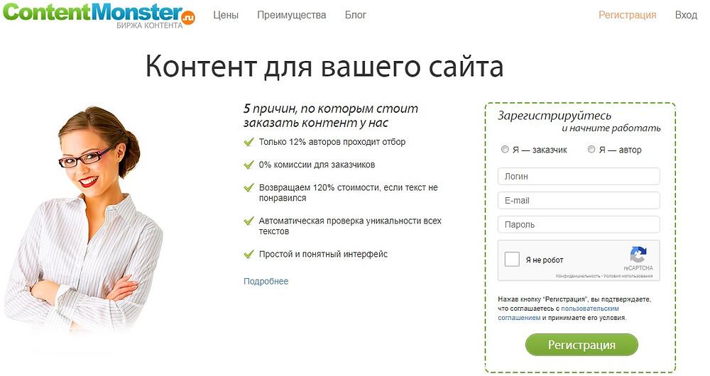 Главная страница биржи Contentmonster