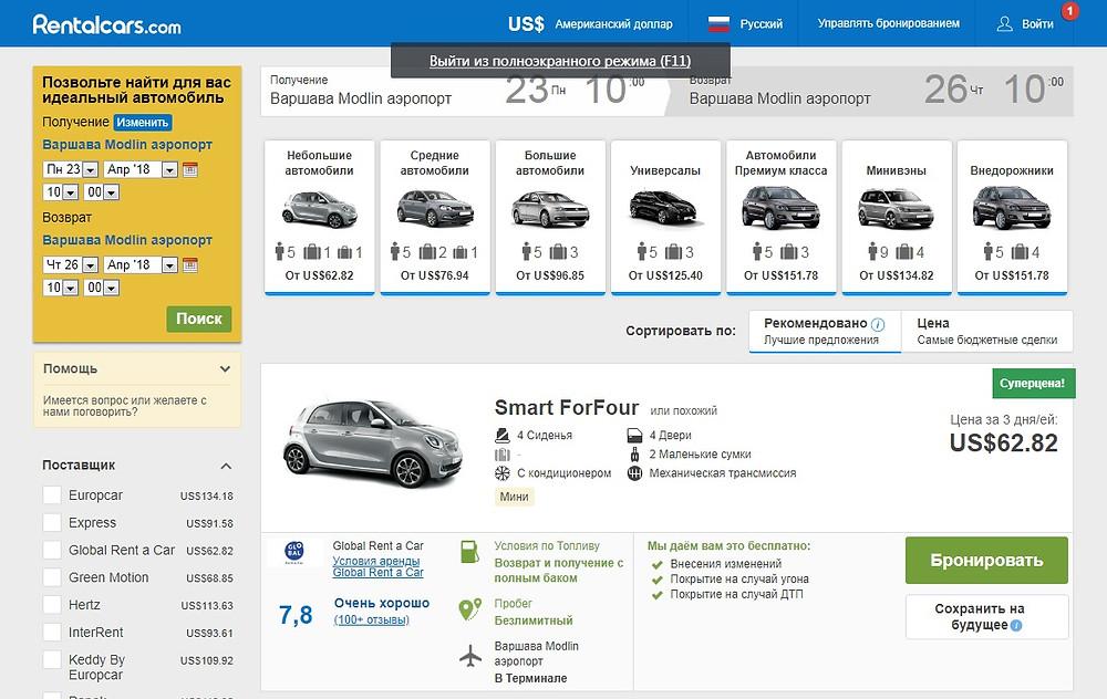 Поиск авто для аренды на Rentalcars