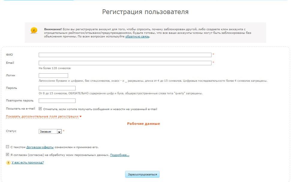 Регистрация пользователя на ETXT