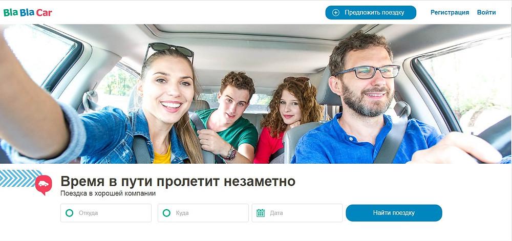 Главная страница BlaBlaCar