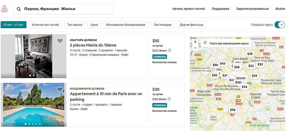 Бронирование апартаментов на Airbnb
