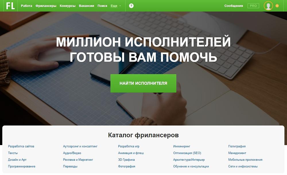 Главная страница FL.ru