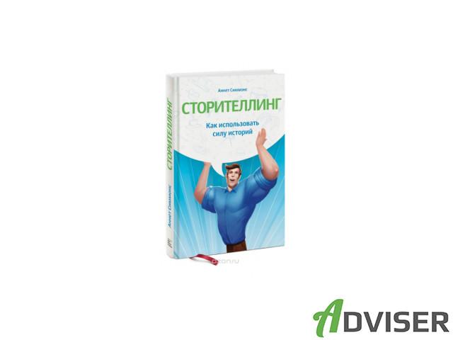 Аннет Симонс «Сторителлинг»