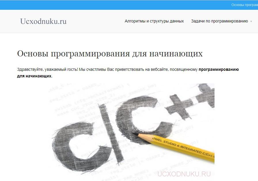 Основы программирования на языках C и C++ для начинающих на Ucxodnuku