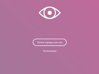 Сайт Blimb – зрительная гимнастика для тех, кто постоянно сидит за монитором