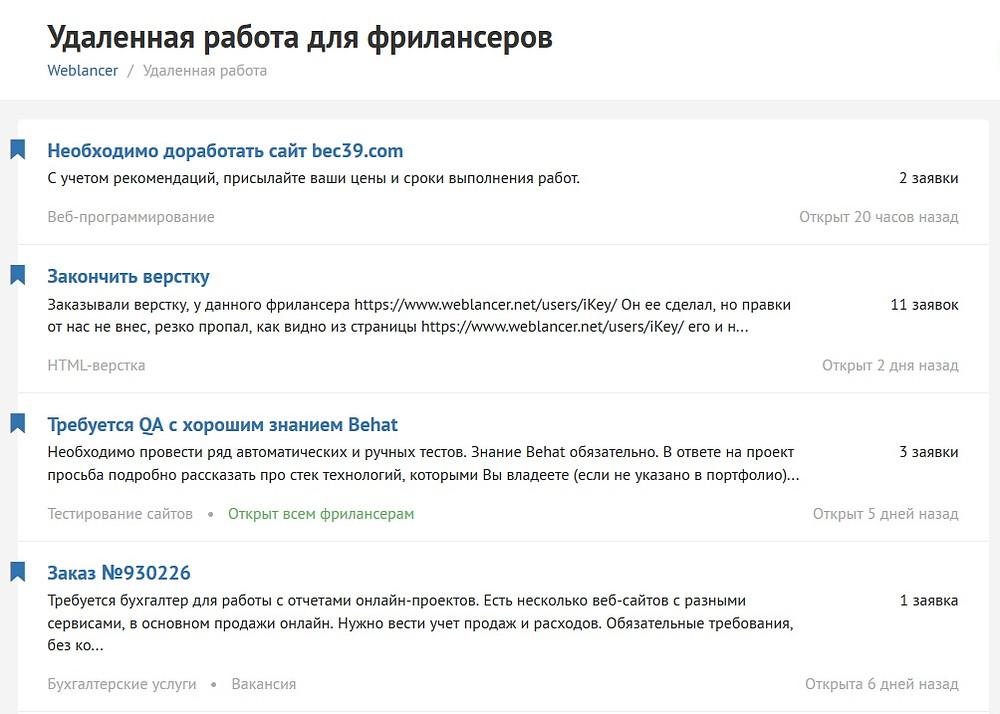 Заказы на Weblancer